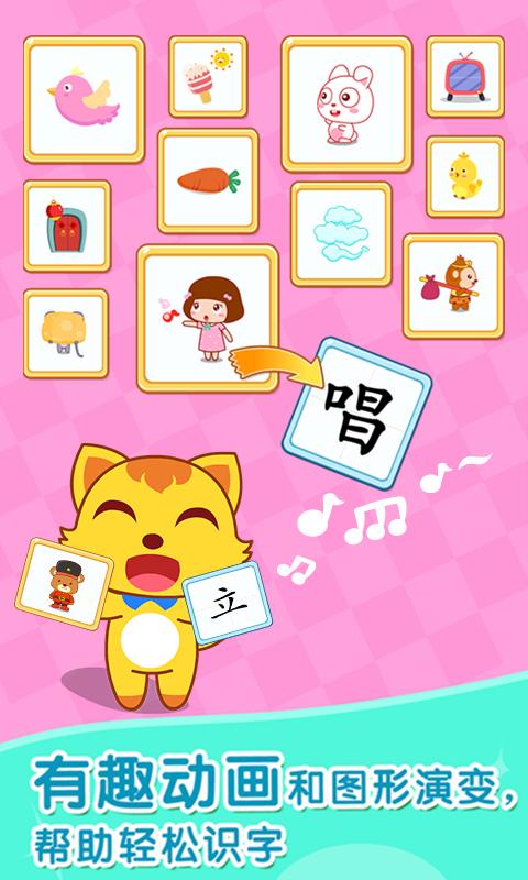 猫小帅学汉字截图(2)