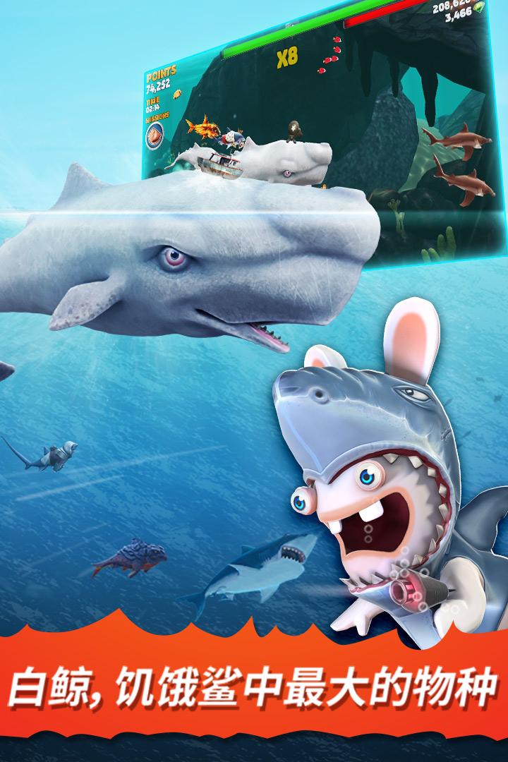 饥饿鲨:进化截图(2)