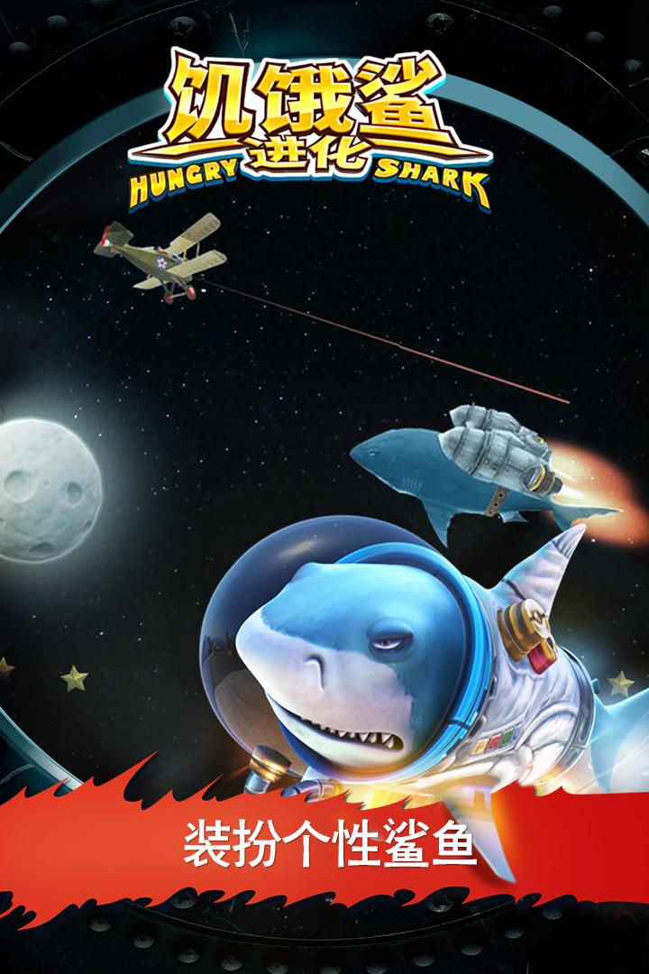 饥饿鲨:进化截图(1)