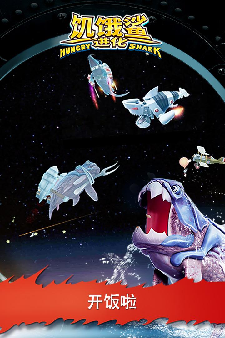 饥饿鲨:进化截图(3)