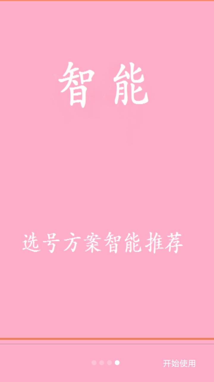 北京赛车PK10选号计划截图(4)