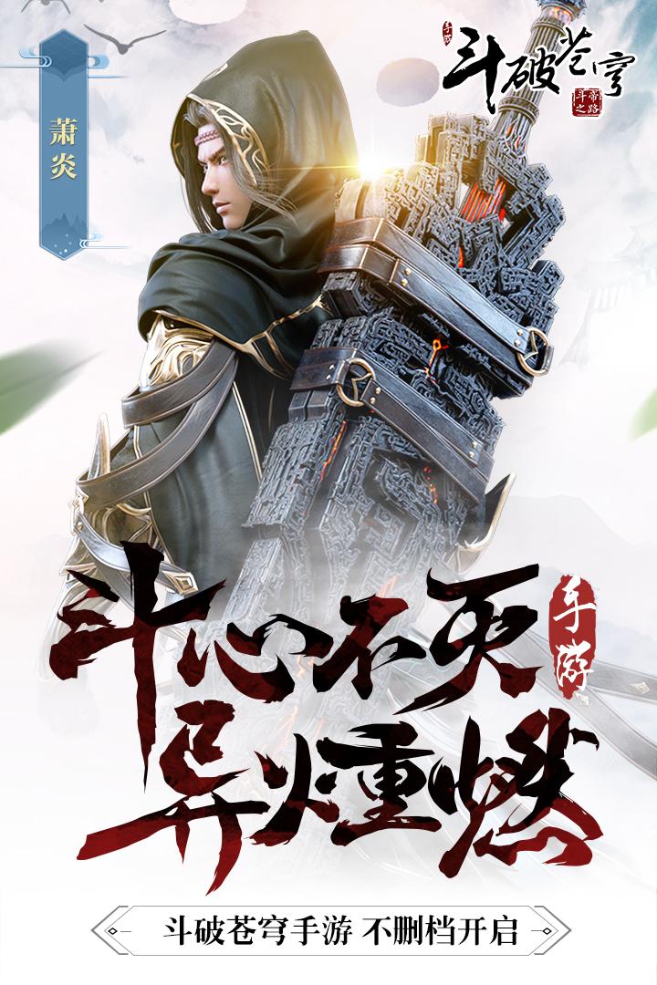 斗破苍穹:斗帝之路截图(5)