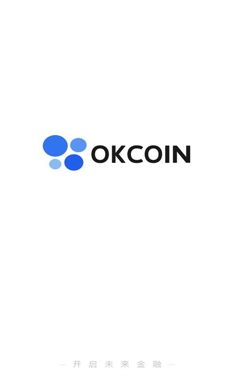 OKCoin截图(1)