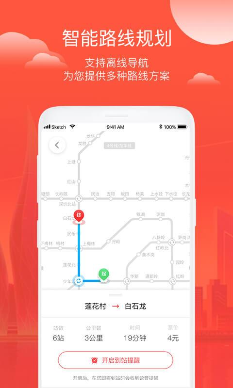 花生地铁截图(2)