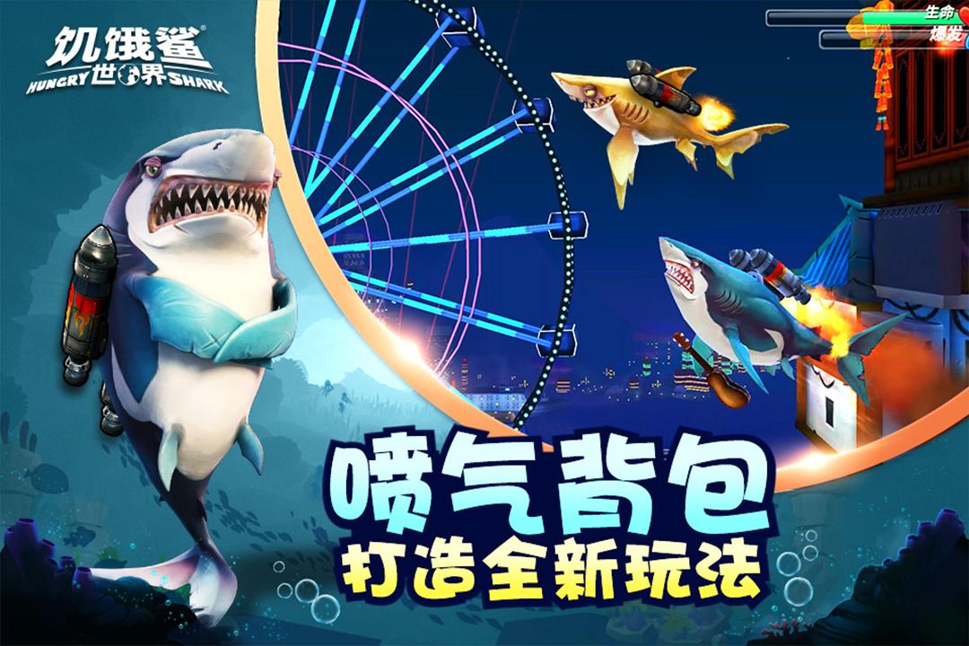 饥饿鲨:世界截图(4)