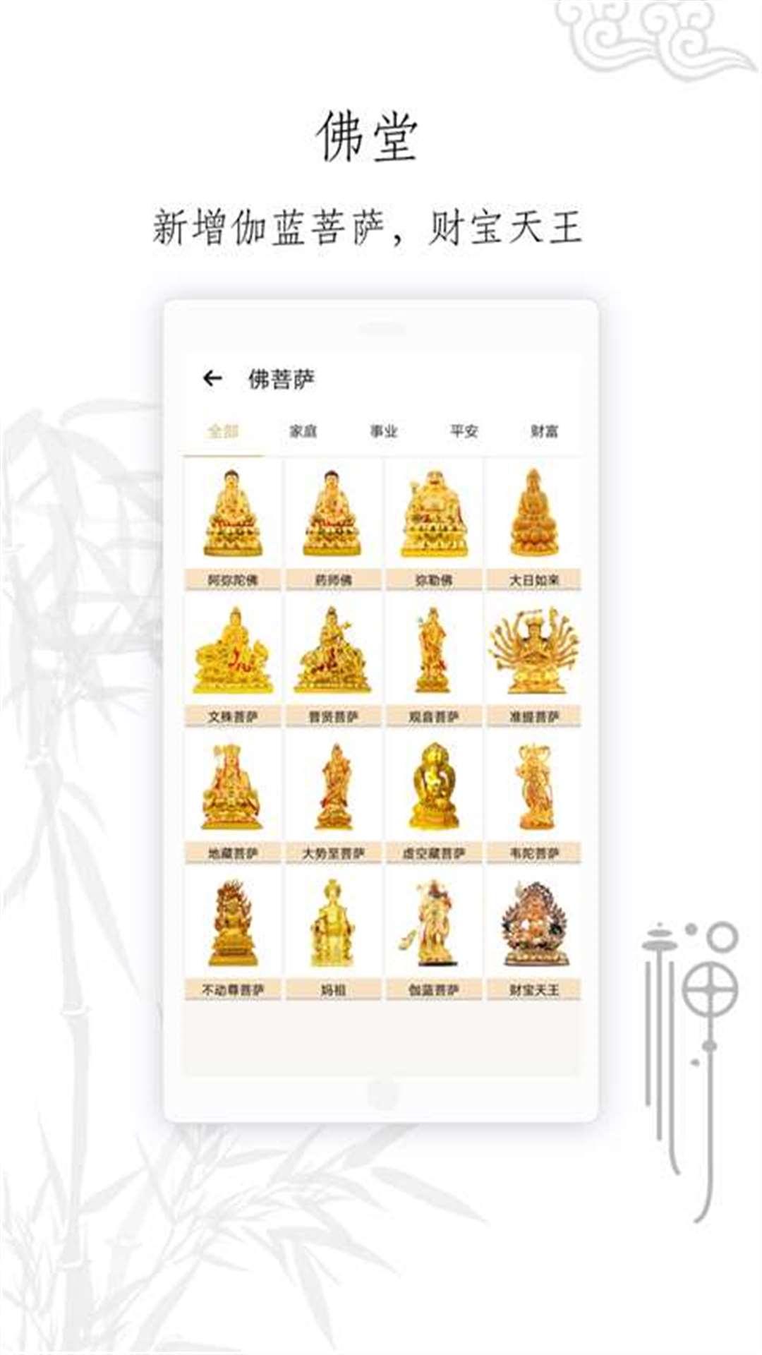 佛教音乐截图(1)
