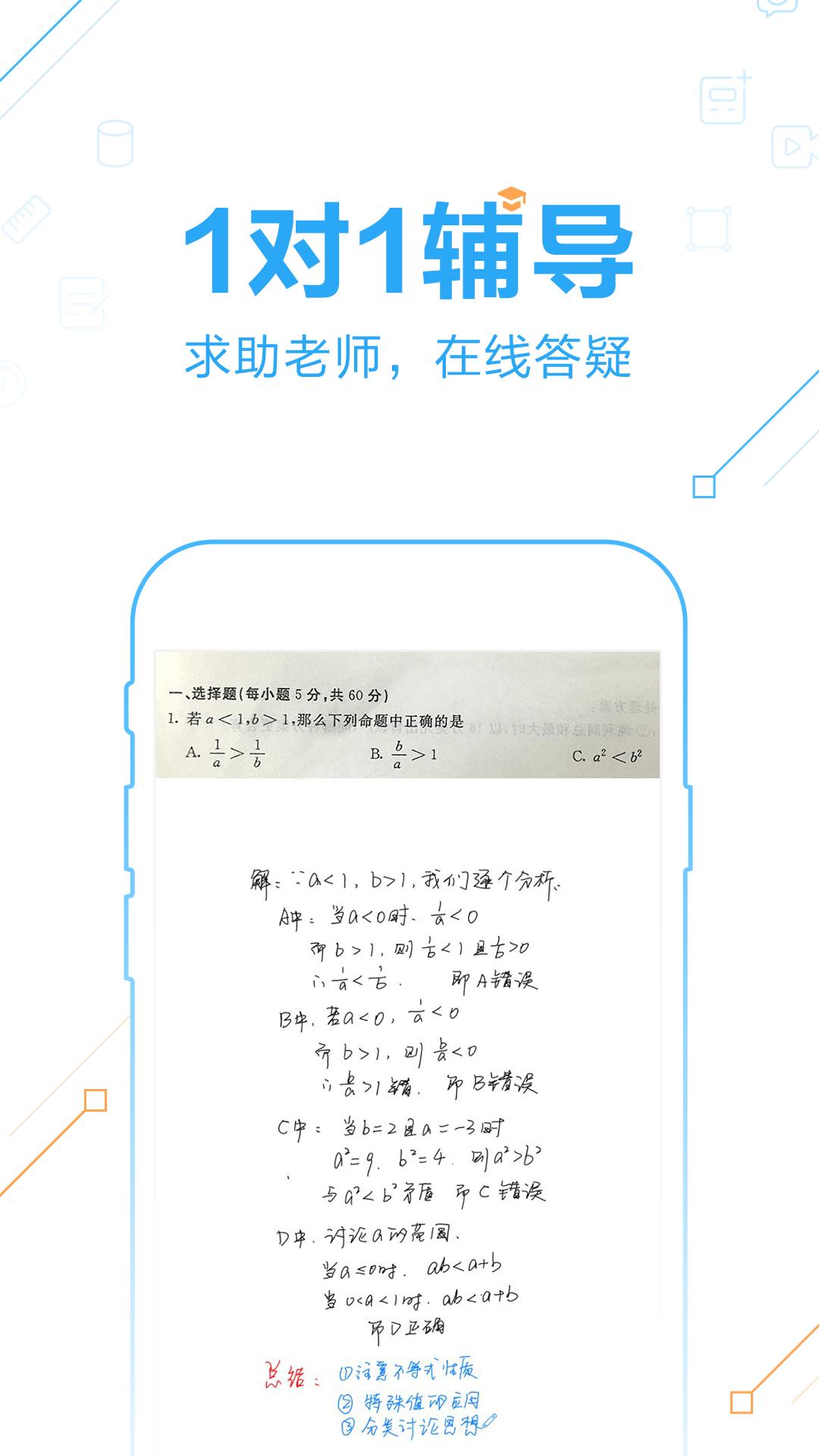 作业帮截图(3)