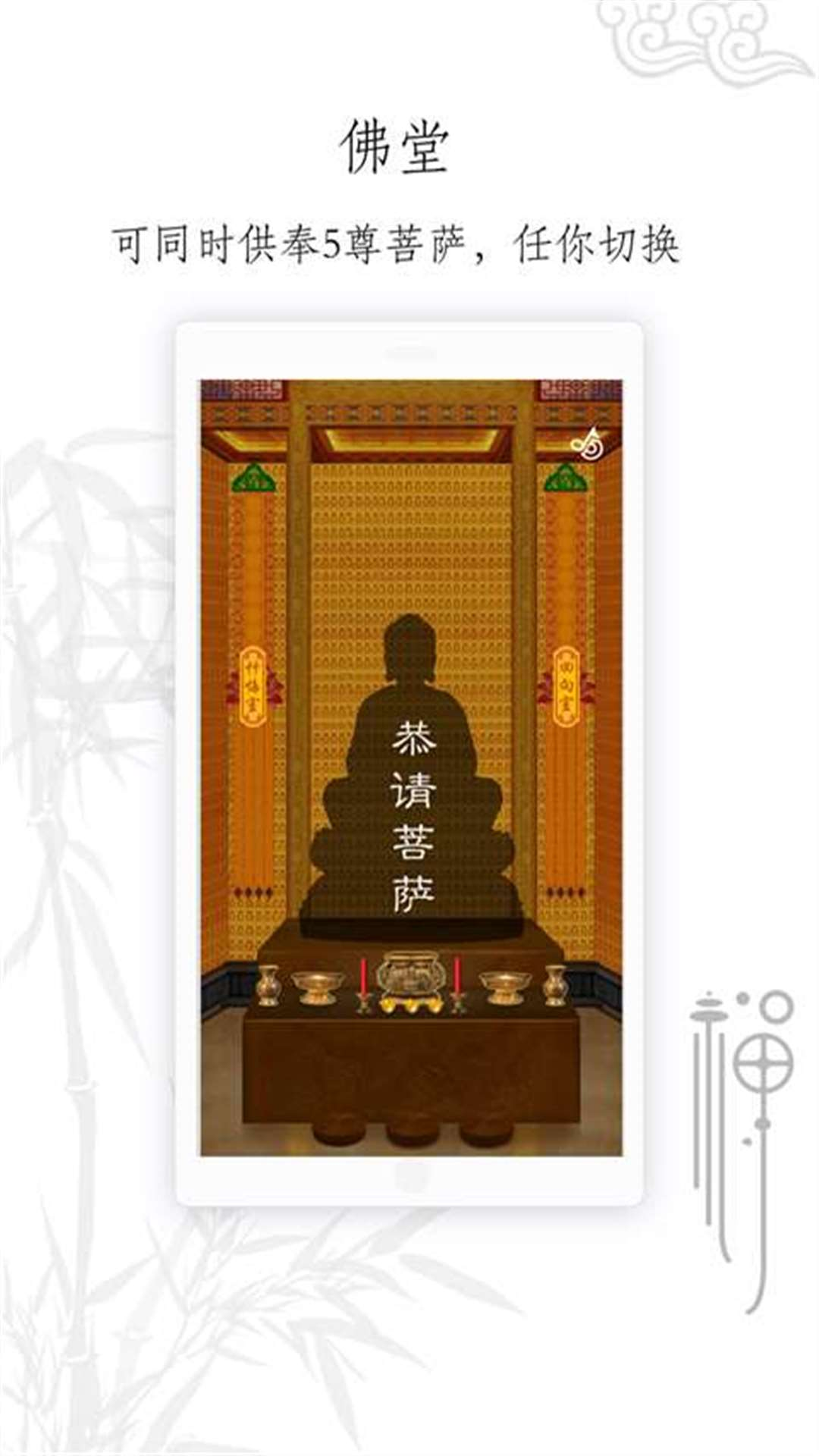 佛教音乐截图(3)
