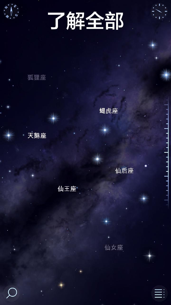 漫步星空2截图(4)