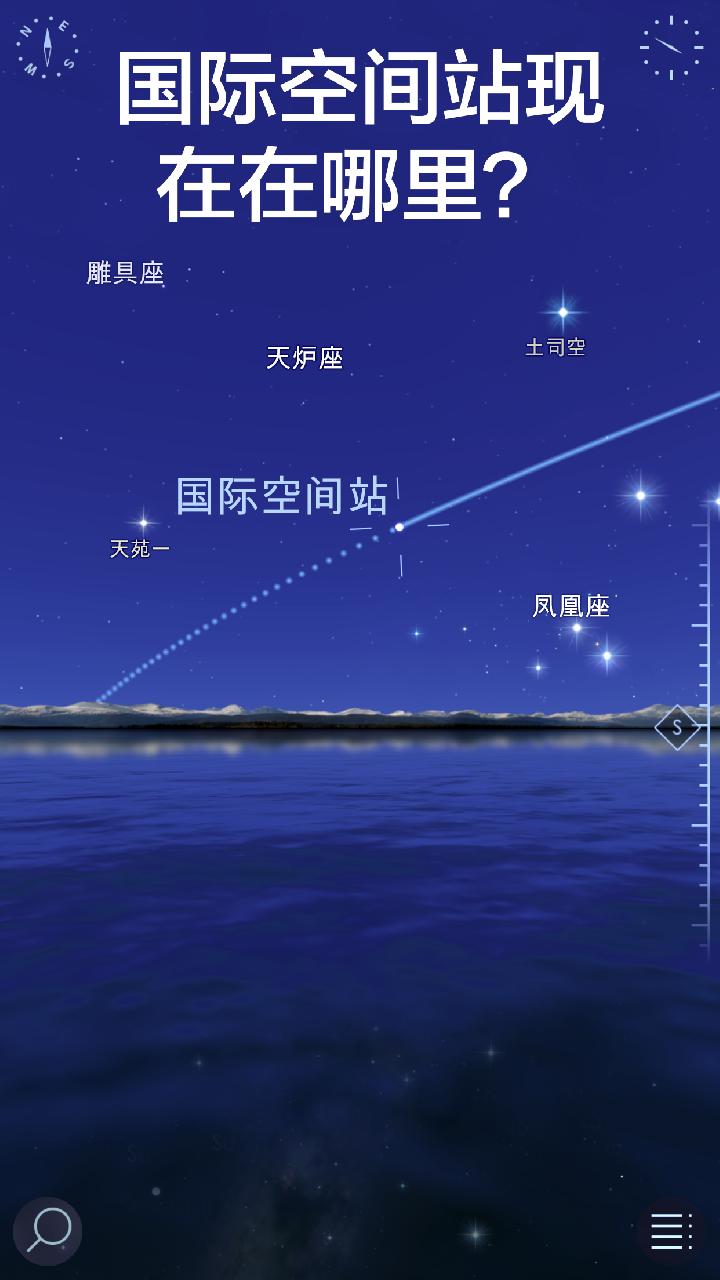 漫步星空2截图(3)