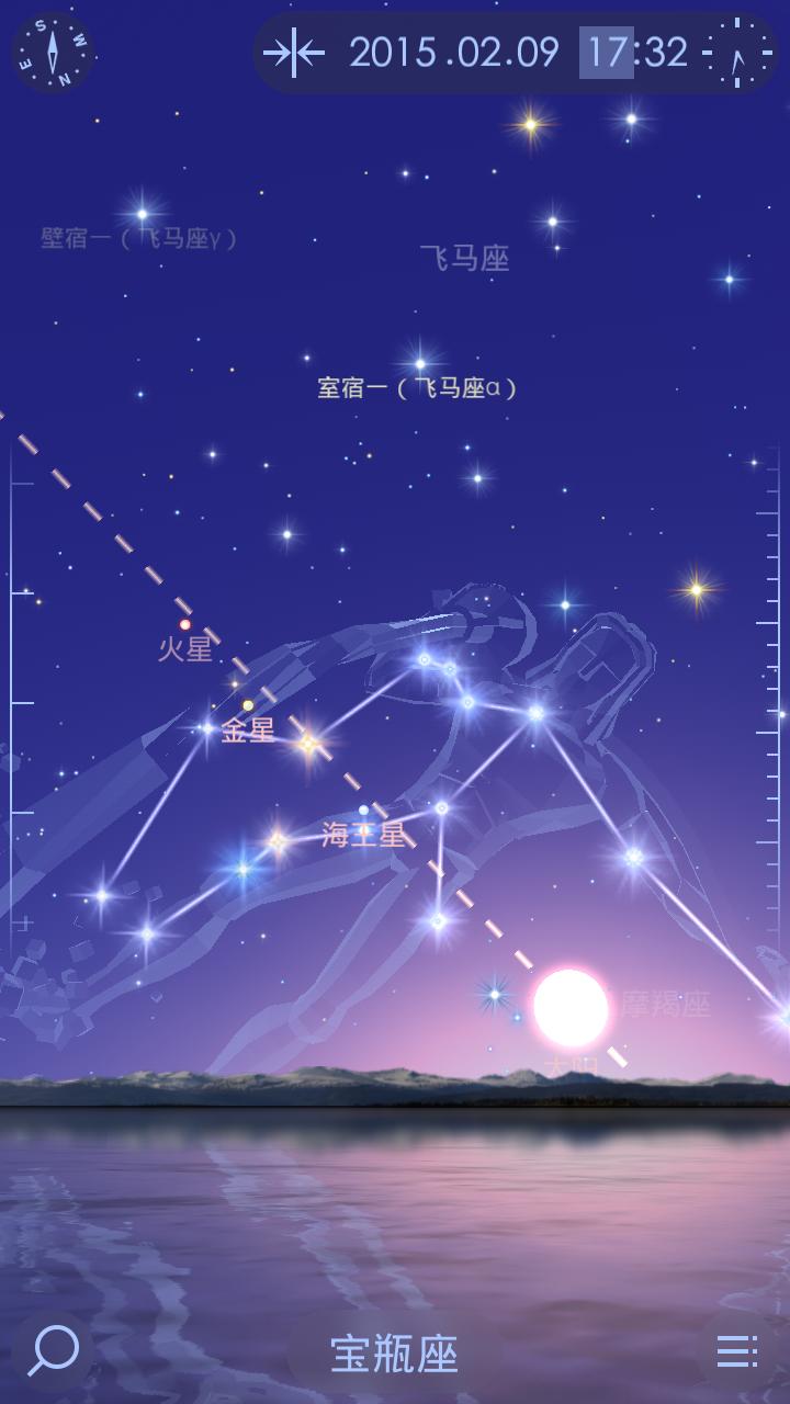 漫步星空2截图(5)