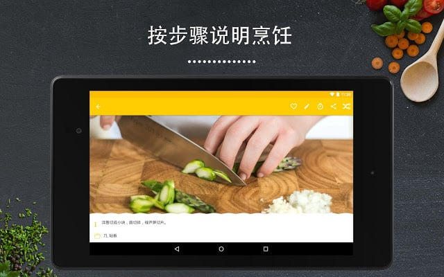 厨房故事截图(2)