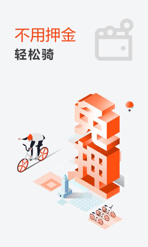 摩拜单车截图(1)