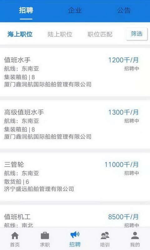 中国海员之家截图(4)