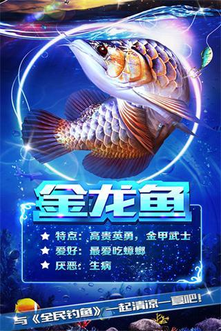 全民钓鱼截图(5)