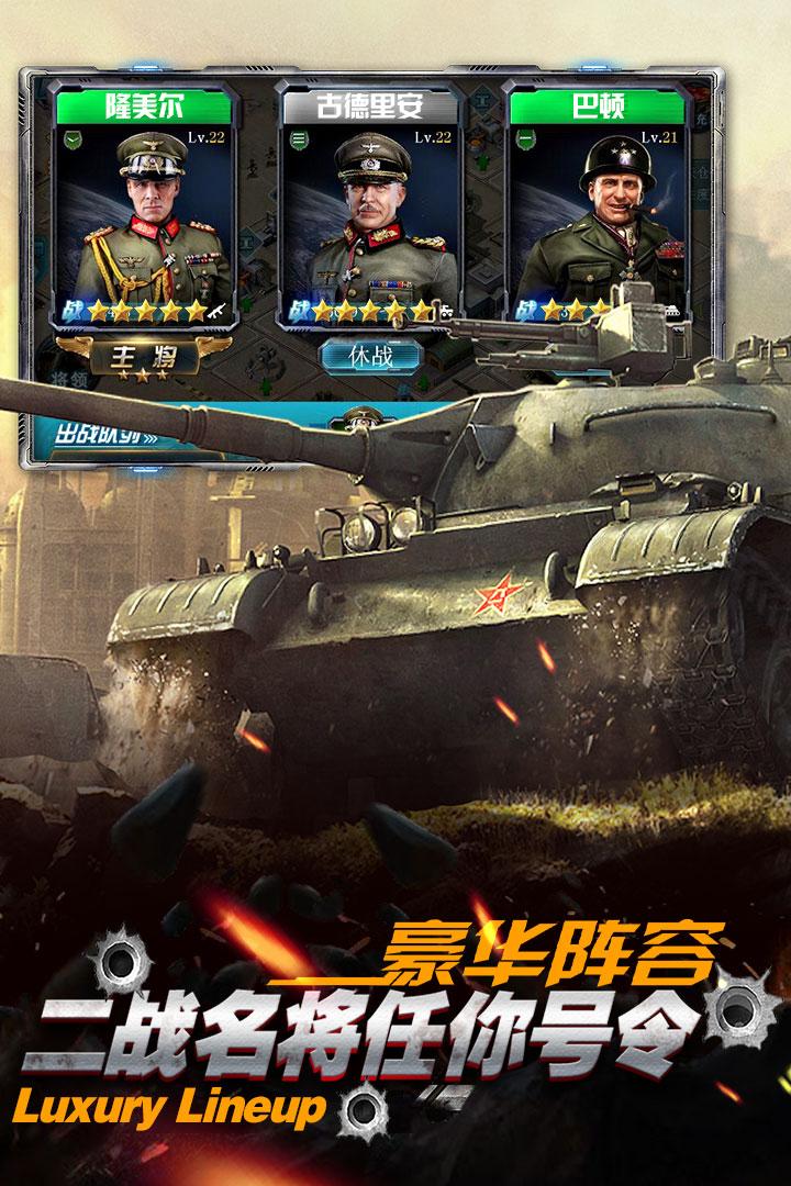 坦克荣耀之传奇王者截图(4)