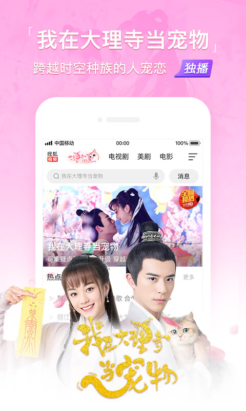搜狐视频截图(2)