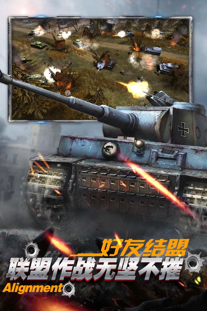 坦克荣耀之传奇王者截图(2)