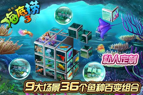 捕鱼之海底捞3截图(2)