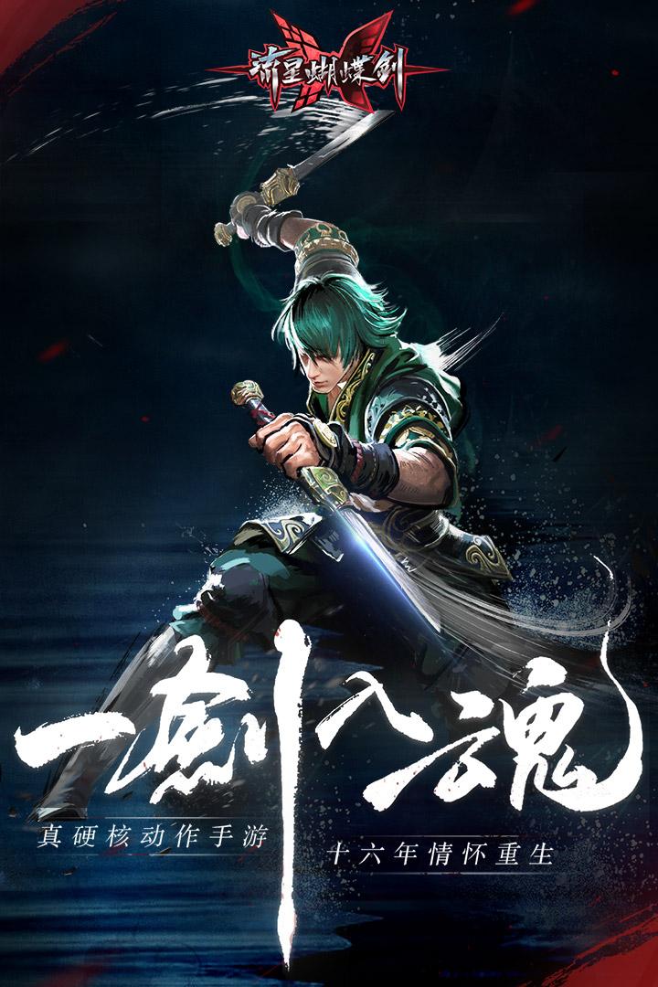 流星蝴蝶剑截图(5)