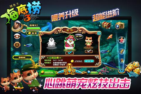 捕鱼之海底捞3截图(5)