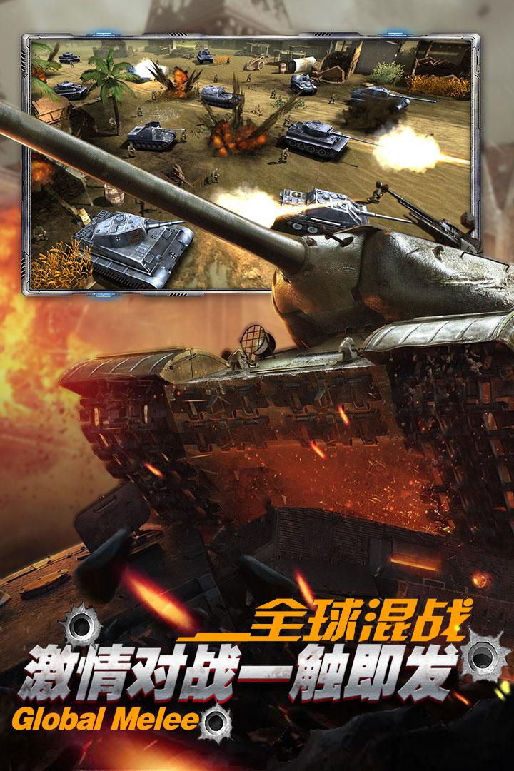 坦克荣耀之传奇王者截图(1)