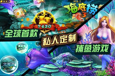 捕鱼之海底捞3截图(3)