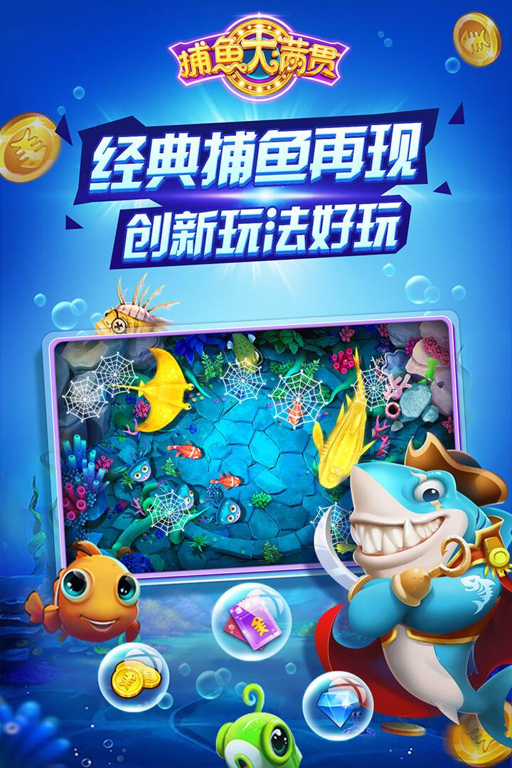 彩金捕鱼季截图(4)