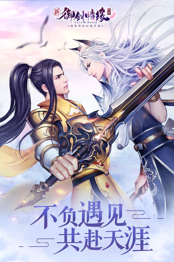 御剑情缘截图(1)