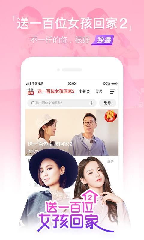 搜狐视频截图(3)
