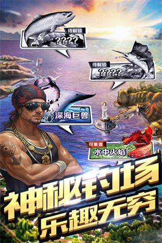 全民钓鱼截图(3)