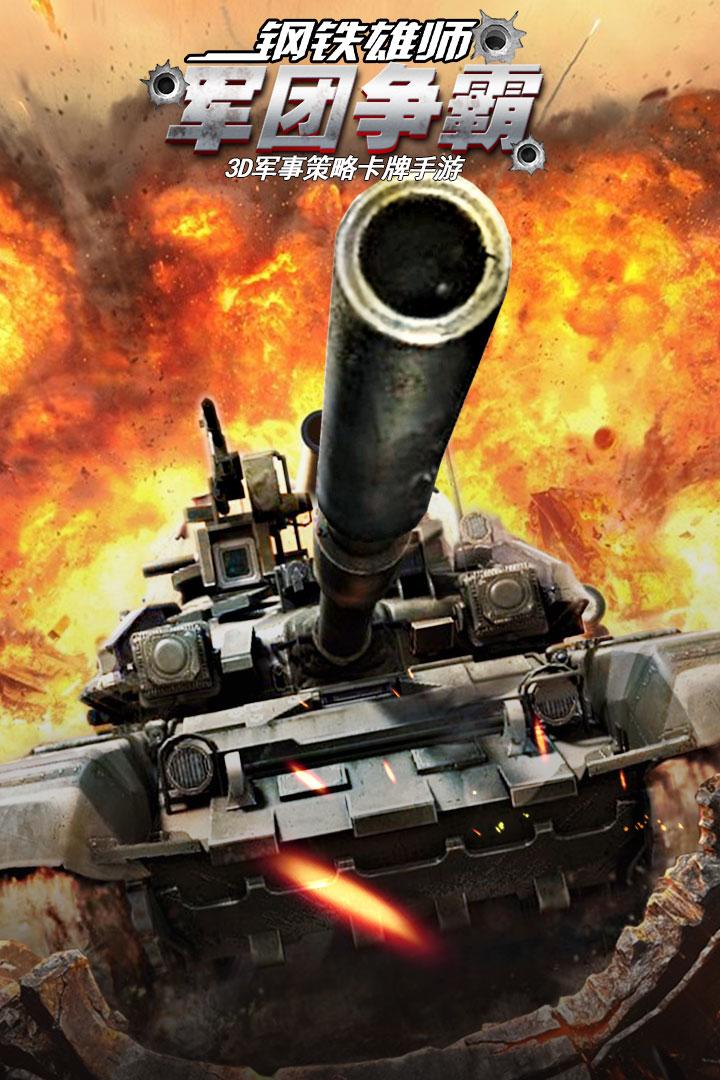 坦克荣耀之传奇王者截图(5)