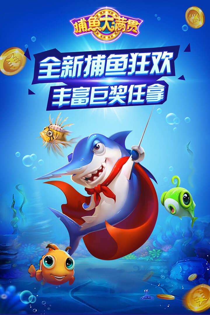 彩金捕鱼季截图(5)