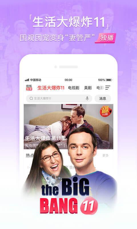 搜狐视频截图(4)