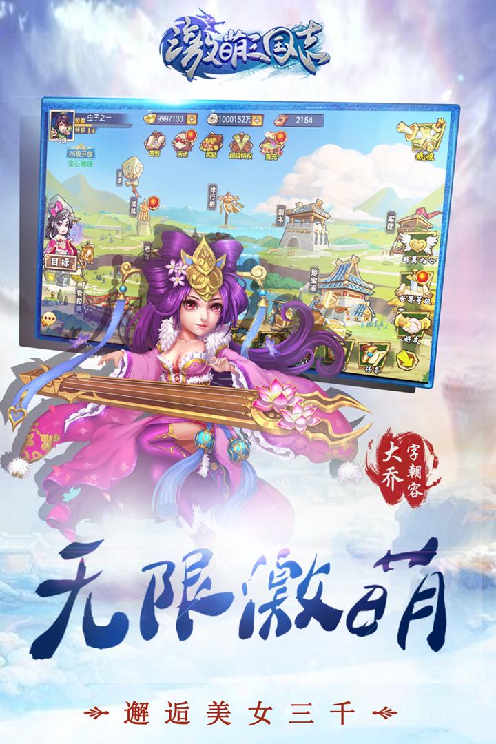 激萌三国志截图(2)