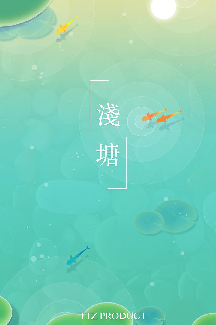 浅塘截图(5)