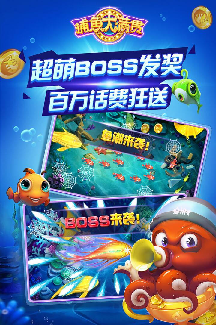 彩金捕鱼季截图(1)