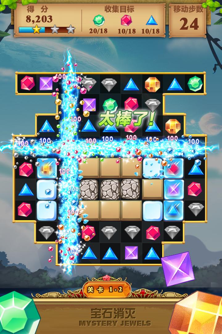 宝石消灭截图(4)
