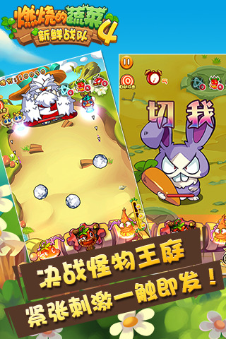 燃烧的蔬菜4新鲜战队截图(2)