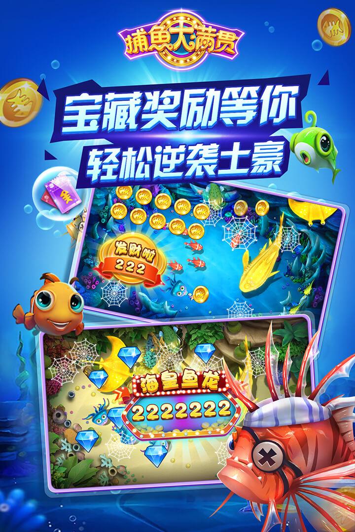 彩金捕鱼季截图(2)