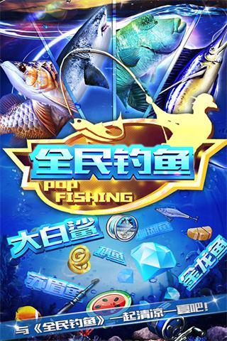 全民钓鱼截图(4)