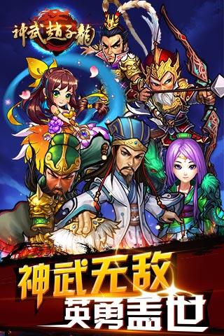 神武赵子龙截图(5)