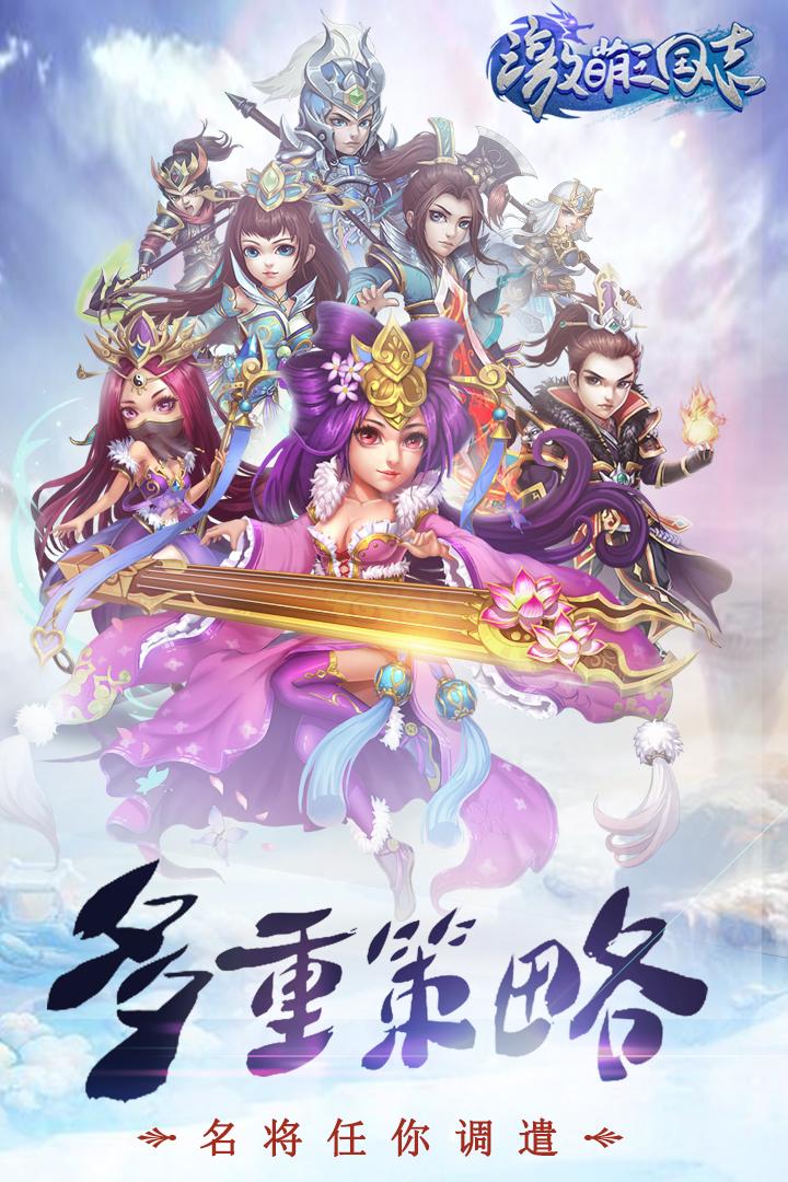 激萌三国志截图(5)