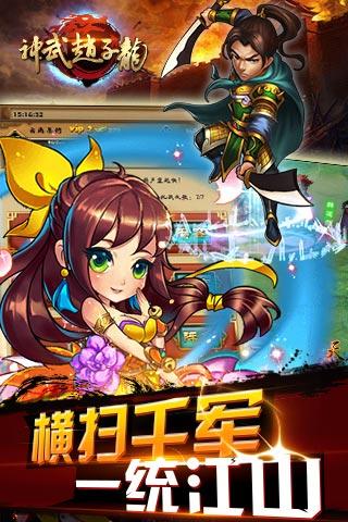 神武赵子龙截图(1)