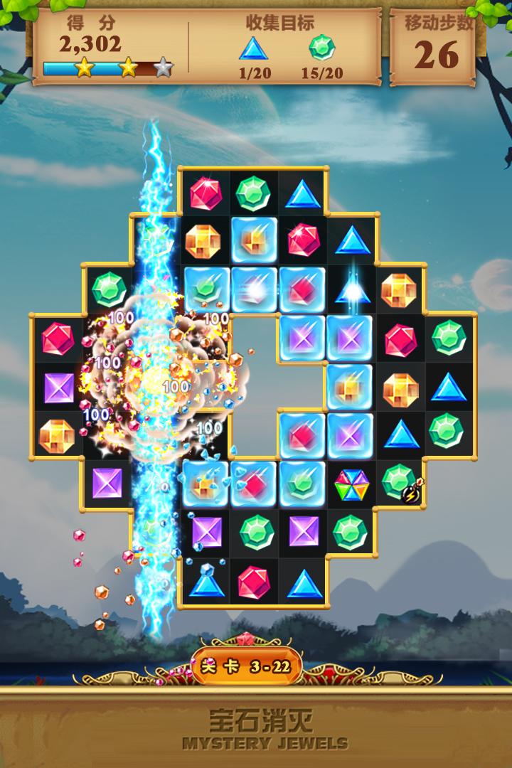 宝石消灭截图(2)
