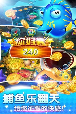 捕鱼赢黄金截图(1)