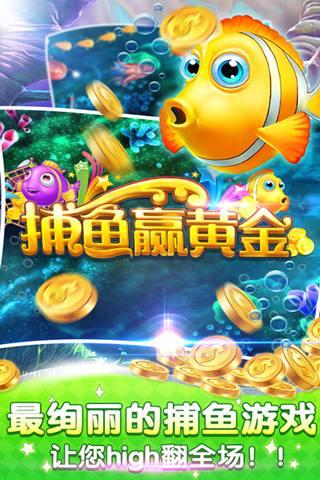 捕鱼赢黄金截图(5)