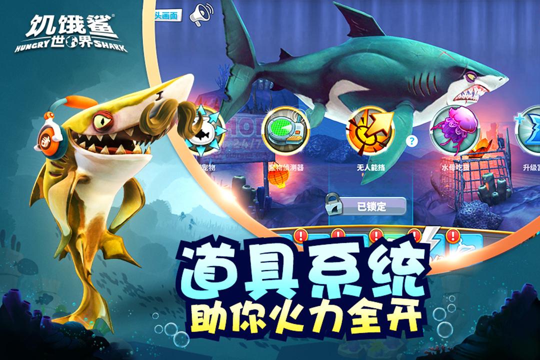 饥饿鲨:世界截图(2)