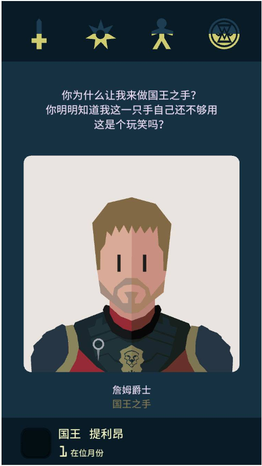 王权:权力的游戏(中文试玩版)截图(4)