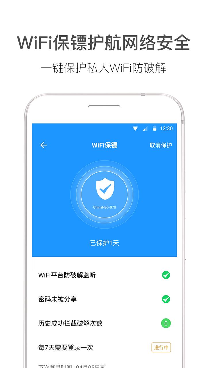 WiFi伴侣截图(4)